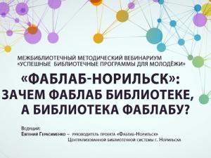 Вебинариум «Успешные библиотечные программы длямолодежи»