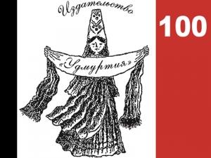 "Annual Reading Aloud Competition in Udmurt Language ""Muso Shaerme Danyasa"" (""Glorifying Beloved Land"")"