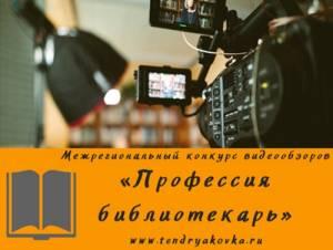 Конкурс видеообзоров «Профессия библиотекарь»