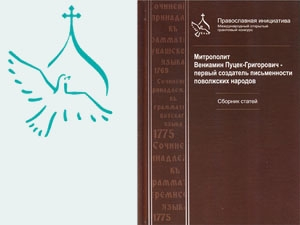 Presentation of Book about Missioner and Enlightener Benjamin Putsek-Grigorovich