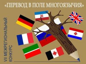 Награждение победителей Iэтапа VIIМежрегионального конкурса «Перевод вполе многоязычия»