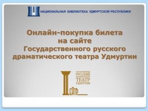 Онлайн-покупка билета в Государственный русский драматический театр