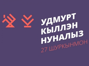 World Udmurt Language Day at National Library of Udmurt Republic
