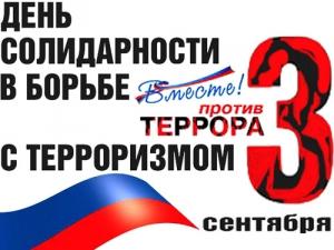Книжная выставка «Будущее России– безтерроризма!»