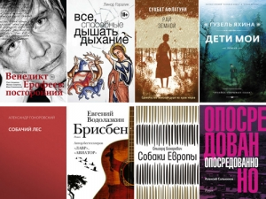 Читать бесплатно книги– финалисты премии «Большая книга– 2019»