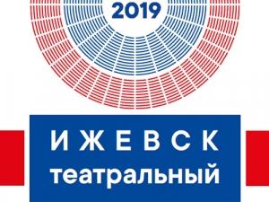 Презентация адаптированного издания «Ижевск театральный»
