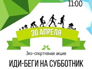 Экоспортивная акция в Ижевске «Иди-беги на субботник»