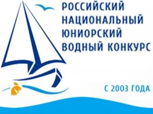 Региональный этап Всероссийского национального юниорского водного конкурса– 2019