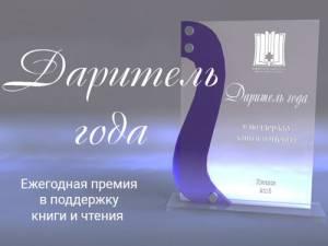 Акция «Даритель года– 2020» вподдержку книги ичтения