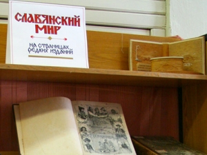 Выставка «Славянский мир настраницах редких изданий»