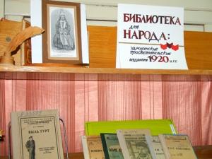 Выставка «Библиотека длянарода: удмуртские просветительские издания 1920-хгг.»