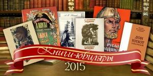 Книги – юбиляры 2015 года