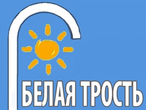 Мероприятия НБУР врамках месячника «Белая трость»