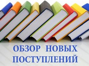 Выставка новых поступлений в отделе литературы по искусству НБ УР