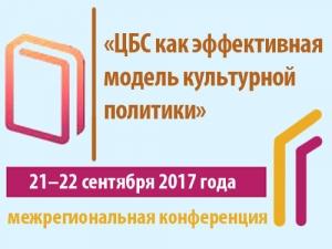 Конференция «ЦБС как эффективная модель культурной политики»