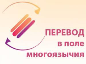 II этап X Межрегионального конкурса «Перевод в поле многоязычия»