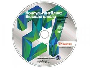 27-й выпуск диска «КонсультантПлюс: Высшая школа»