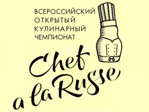 Всероссийский открытый кулинарный чемпионат «Chef alaRusse– 2019»