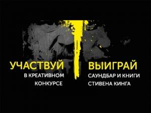Литературный конкурс «Мистер Мерседес»