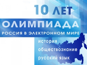 "X ""Russia in the Electronic World"" Olympiad"