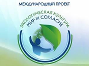 Международный проект «Экологическая культура. Мир исогласие»