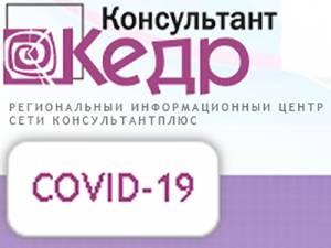 Все подзаконные акты поУдмуртской Республике натему коронавируса– водном разделе