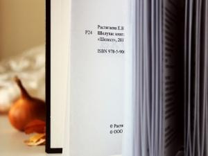 Литературная гостиная «Книжная среда» всентябре