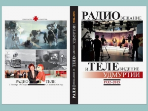 Презентация книги «Радиовещание ителевидение Удмуртии. 1932–2015»