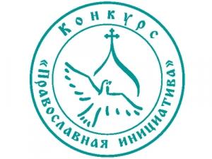 Региональный грантовый конкурс «Православная инициатива наУдмуртской земле»
