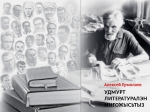 Презентация трехтомника А.Е.Ермолаева «Удмурт литературалэн ингожысьтыз»