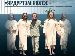 Показ одноактного спектакля «Ярдуртэм нюлэс» постихам Л.Ореховой