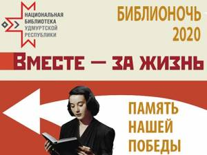 Biblionight-2020 at National Library of Udmurt Republic