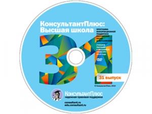 31-й выпуск диска «КонсультантПлюс: Высшая школа»