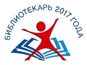 «Библиотекарь года – 2017»: участники от Удмуртии