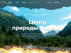 Всероссийская молодежная премия в области экологии
