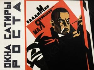 Книжная выставки «Колыбель советской сатиры: к100-летию Окон РОСТА»
