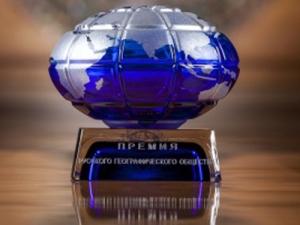 Премия Русского географического общества за2018год