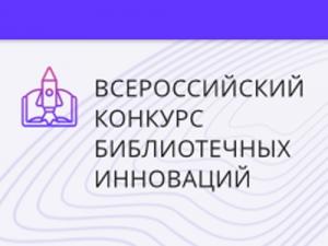 III Всероссийский конкурс библиотечных инноваций