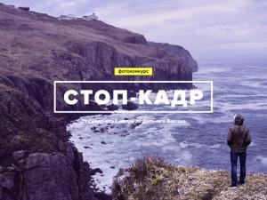 Конкурс фотографий «Стоп-кадр: от Северного Кавказа до Дальнего Востока»