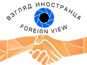 Ежегодный международный конкурс «Взгляд иностранца» вГод волонтера