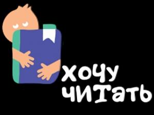 Начал работу новый сайт «Хочу читать»
