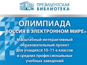 Олимпиада «Россия вэлектронном мире»– новые возможности