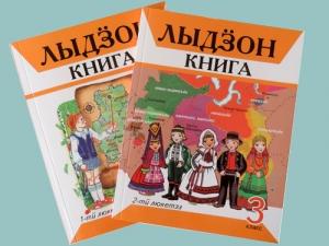 Презентация УМК для начальных классов «Лыдӟон книга»