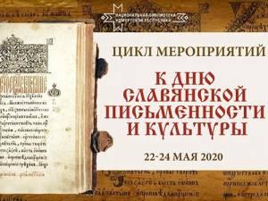 «Потомкам дар бесценный»: кДню славянской письменности икультуры
