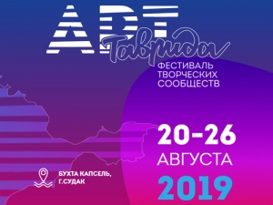 "Festival for Young Workers of Culture and Art ""Tavrida-Art"""