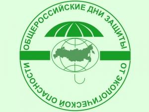 Конкурс налучшую организацию библиотечной работы врамках акции «Дни защиты отэкологической опасности»