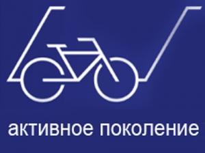 Всероссийский конкурс грантов «Активное поколение»
