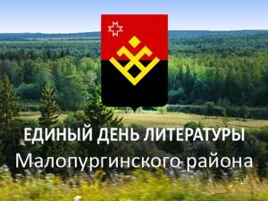 Национальная библиотекаУР кЕдиному дню литературы Малопургинского района