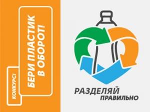 Всероссийский конкурс «Бери пластик в оборот»
