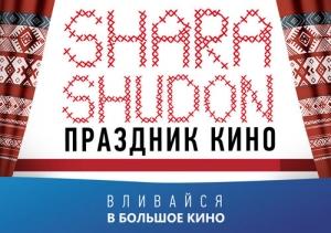 Праздник кино «Шара шудон» («Открытая игра»)